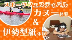 カヌー体験&伊勢型紙体験