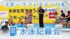 水泳記録会