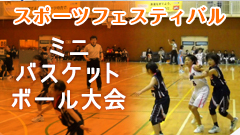 ミニバスケットボール大会