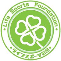 この事業は(公財)ライフスポーツ財団の助成金を受けて実施しています